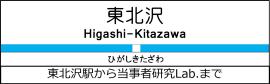 higashikitazawa