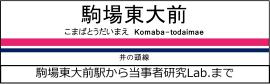 komatoumae